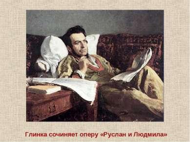 Глинка сочиняет оперу «Руслан и Людмила»