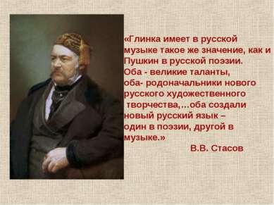 «Глинка имеет в русской музыке такое же значение, как и Пушкин в русской поэз...