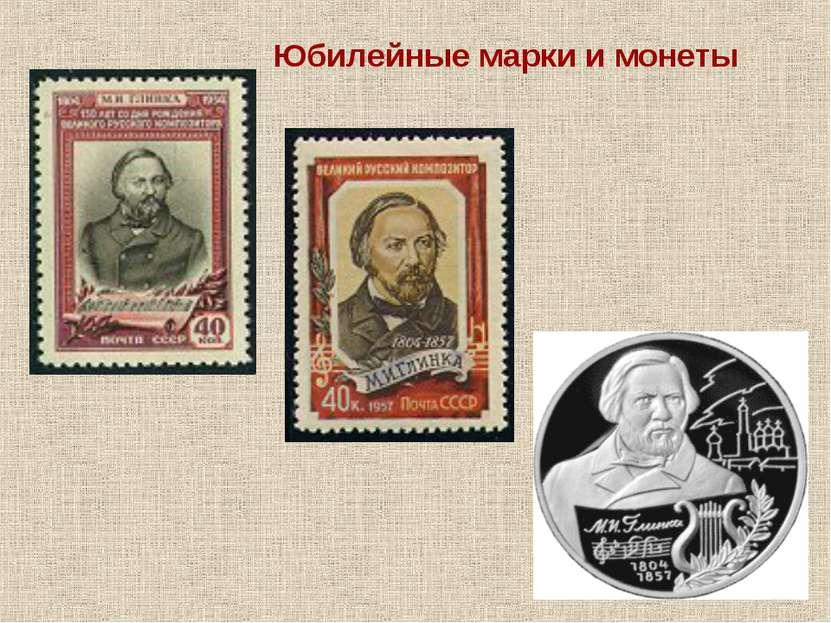 Юбилейные марки и монеты