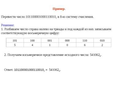 Пример. Перевести число 1011000010001100102 в 8-ю систему счисления. Решение:...