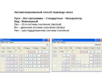 Автоматизированный способ перевода чисел Пуск – Все программы – Стандартные –...