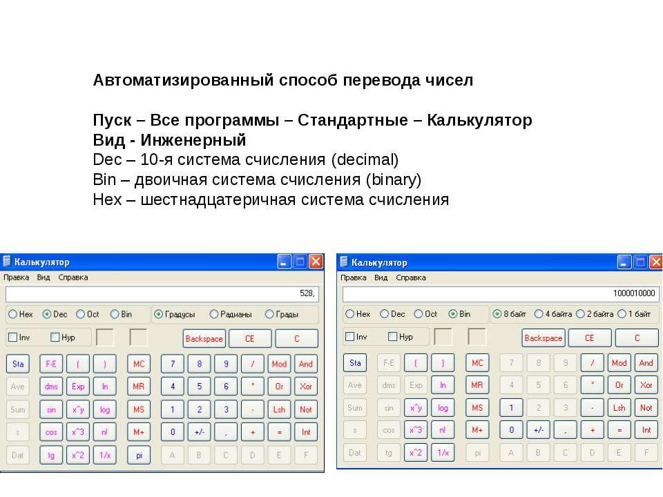 Программу перевода одной системы счисления другую