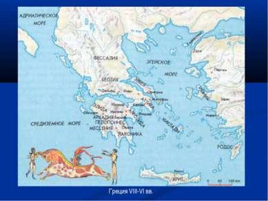 Греция VIII-VI вв.