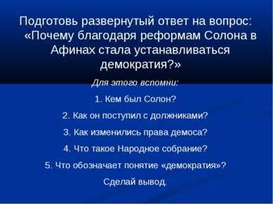 Подготовь развернутый ответ на вопрос: «Почему благодаря реформам Солона в Аф...