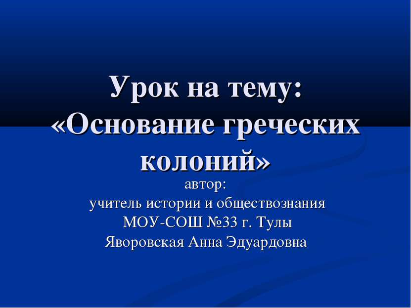 Урок на тему: «Основание греческих колоний» автор: учитель истории и общество...