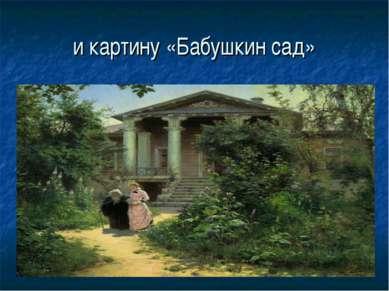 и картину «Бабушкин сад»