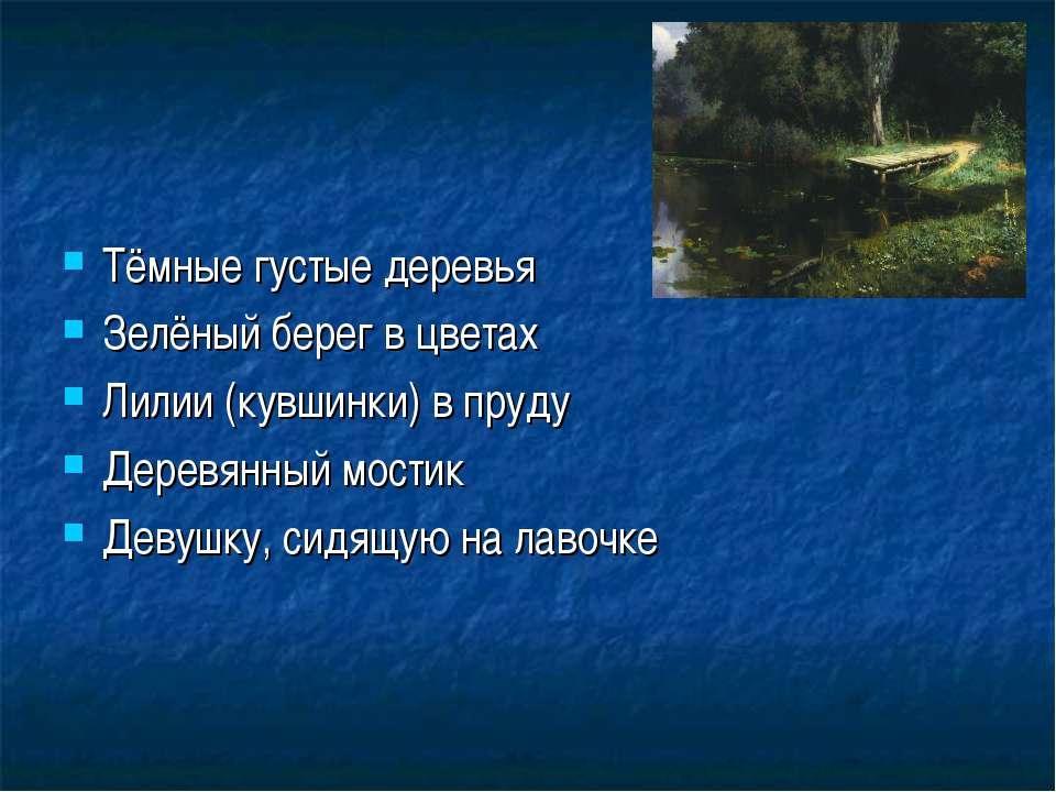 Тёмные густые деревья Зелёный берег в цветах Лилии (кувшинки) в пруду Деревян...