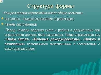 Структура формы Каждая форма справочника имеет общие элементы: заголовок – вы...