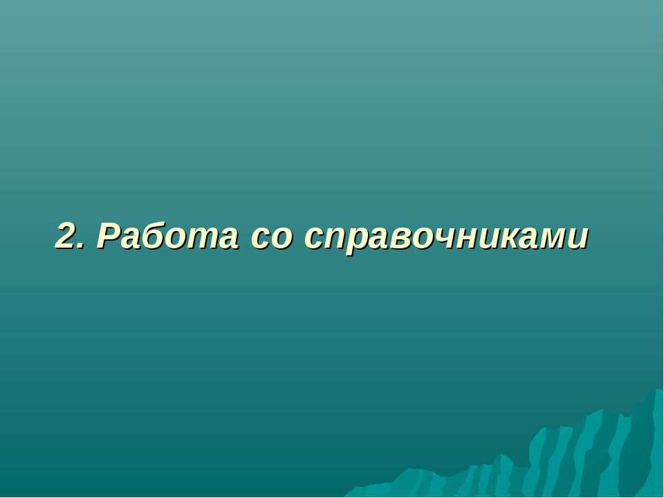 2. Работа со справочниками