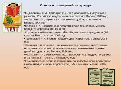Пидкасистый П.И., Хайдаров Ж.С. технология игры в обучении и развитии, Россий...