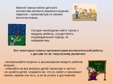 Важной гранью жизни детского коллектива является взаимоотношение педагога – о...