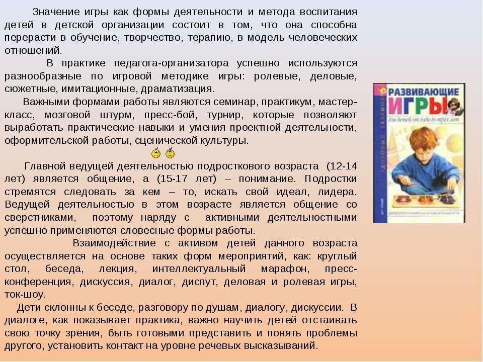 Значение игры как формы деятельности и метода воспитания детей в детской орга...