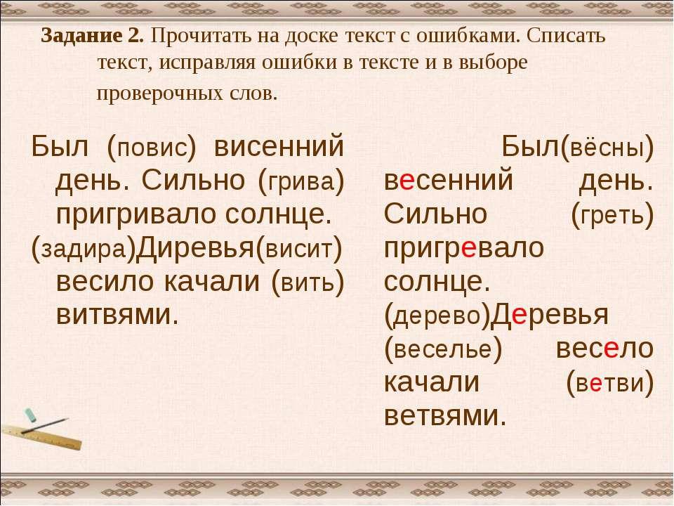 Задание 2. Прочитать на доске текст с ошибками. Списать текст, исправляя ошиб...