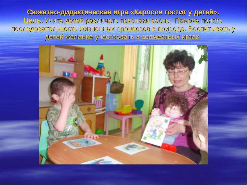 Сюжетно-дидактическая игра «Карлсон гостит у детей». Цель. Учить детей различ...