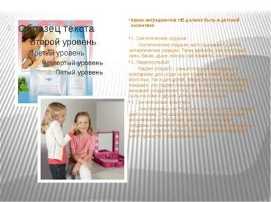 Каких ингредиентов НЕ должно быть в детской косметике 1. Cинтетические отдушк...