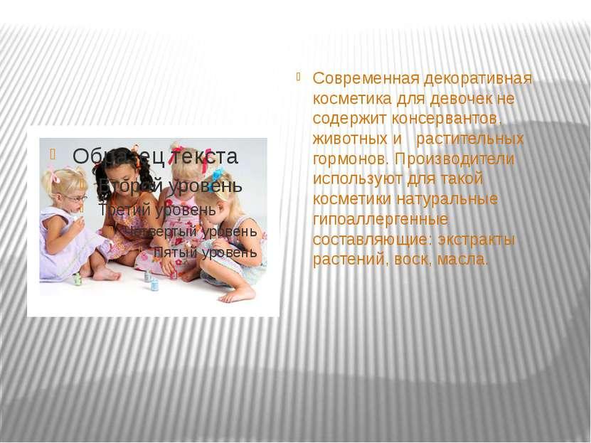 Современная декоративная косметика для девочек не содержит консервантов, живо...