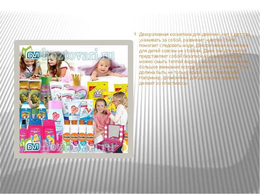 Декоративная косметика для девочек учит с детства ухаживать за собой, развива...