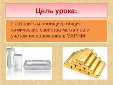 Цель урока: Повторить и обобщить общие химические свойства металлов с учетом ...