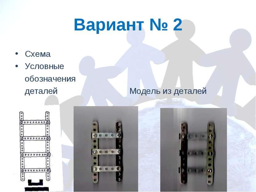 Вариант № 2 Схема Условные обозначения деталей Модель из деталей
