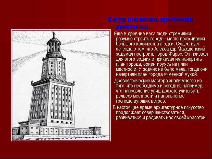Когда появилась профессия архитектор: Ещё в древние века люди стремились разу...