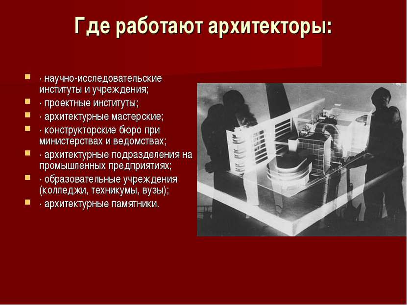 Где работают архитекторы: ·научно-исследовательские институты и учреждения;...