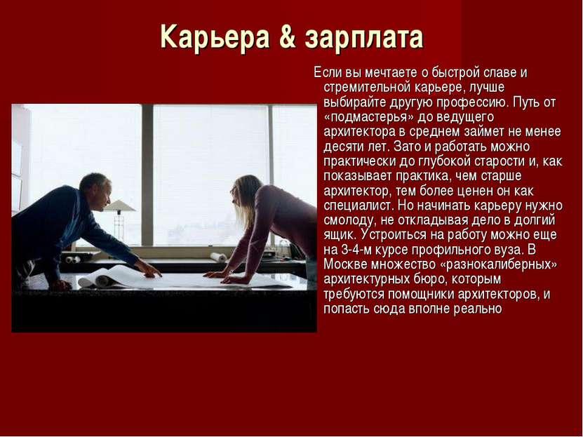 Карьера & зарплата Если вы мечтаете о быстрой славе и стремительной карьере, ...