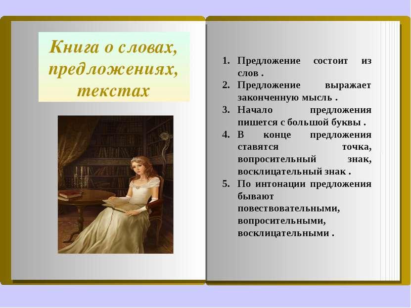 Книга о словах, предложениях, текстах Предложение состоит из слов . Предложен...