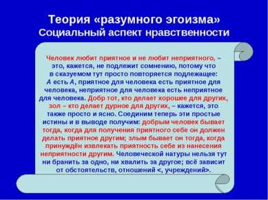 Человек любит приятное и не любит неприятного, – это, кажется, не подлежит со...