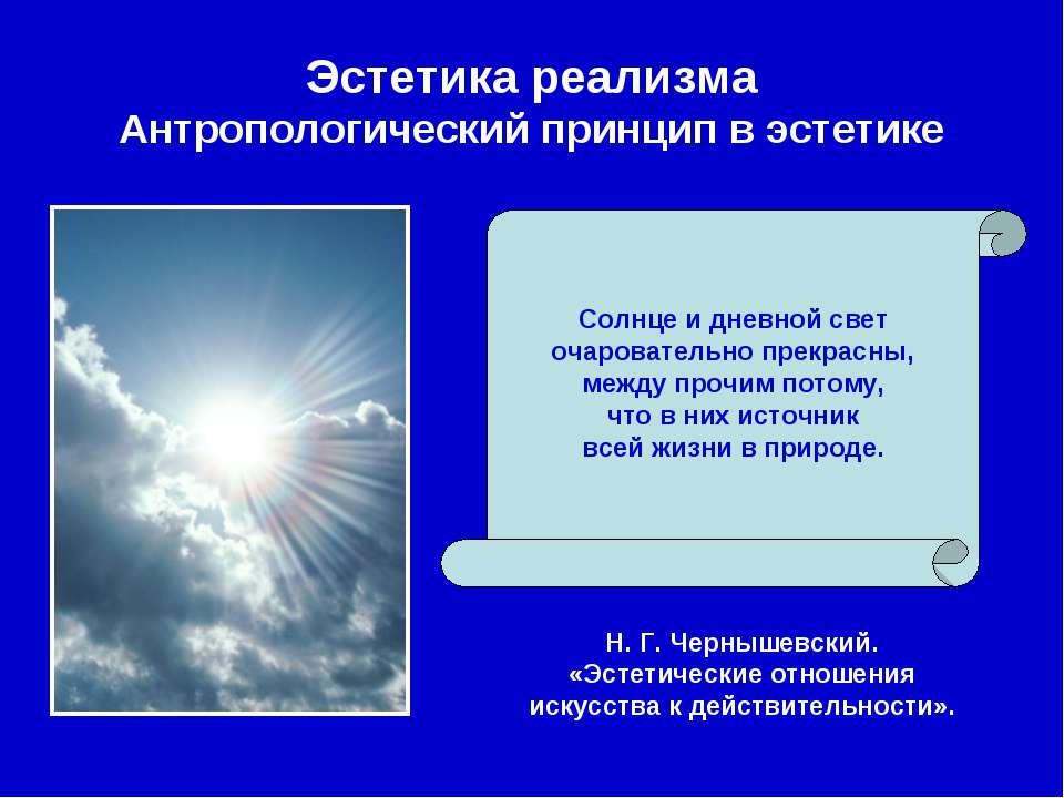 Эстетика реализма Антропологический принцип в эстетике Солнце и дневной свет ...