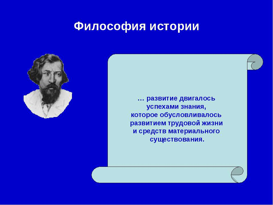Философия истории … развитие двигалось успехами знания, которое обусловливало...