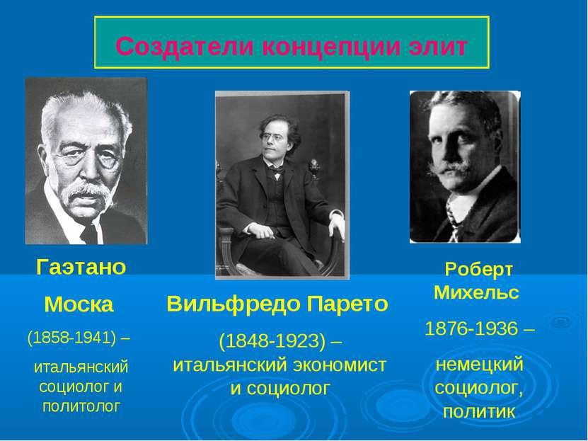 Создатели концепции элит Вильфредо Парето (1848-1923) – итальянский экономист...