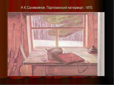 Н.К.Салимзянов. Партизанский натюрморт. 1970.
