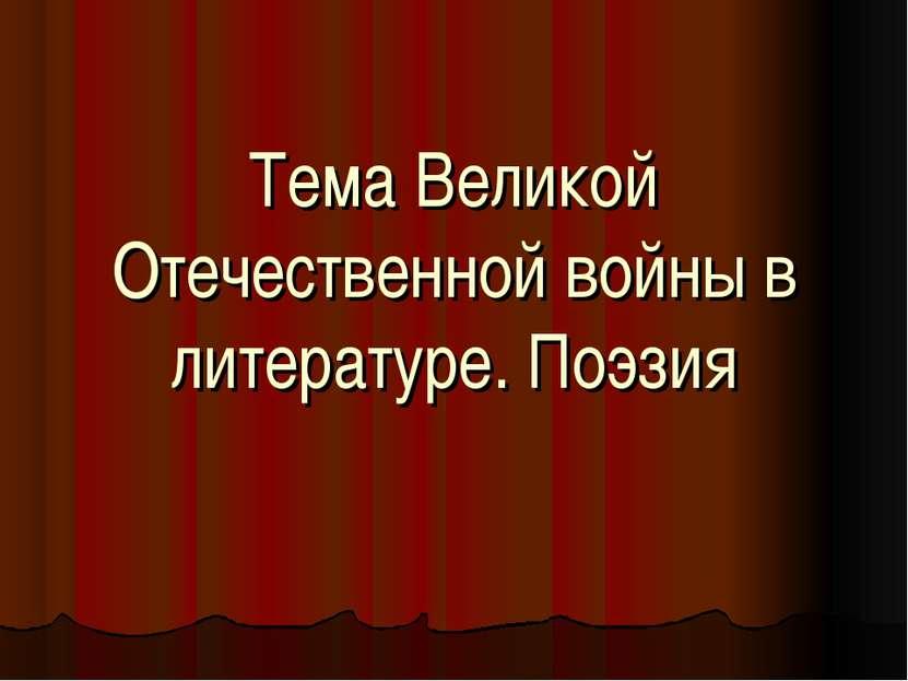 Тема Великой Отечественной войны в литературе. Поэзия