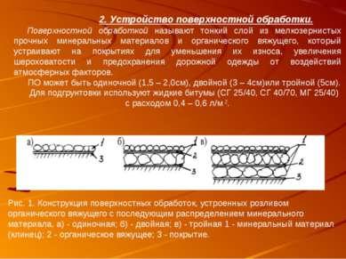 2. Устройство поверхностной обработки. Поверхностной обработкой называют тонк...