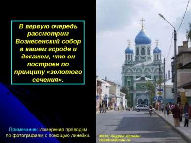 В первую очередь рассмотрим Вознесенский собор в нашем городе и докажем, что ...