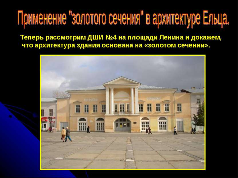 Теперь рассмотрим ДШИ №4 на площади Ленина и докажем, что архитектура здания ...