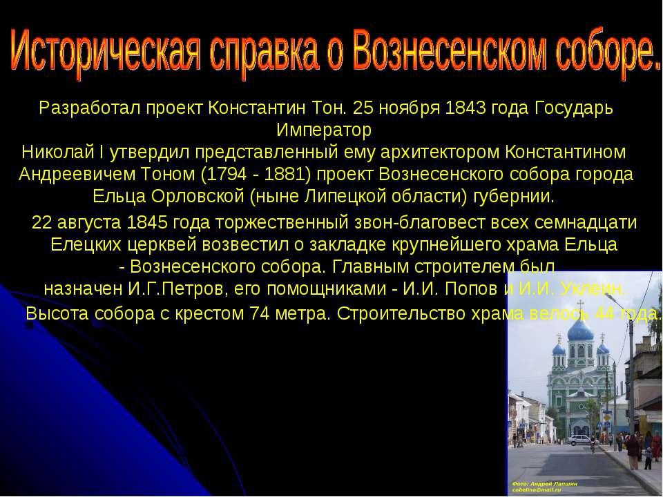 22 августа 1845 года торжественный звон-благовест всех семнадцати Елецких цер...