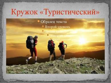 Кружок «Туристический»