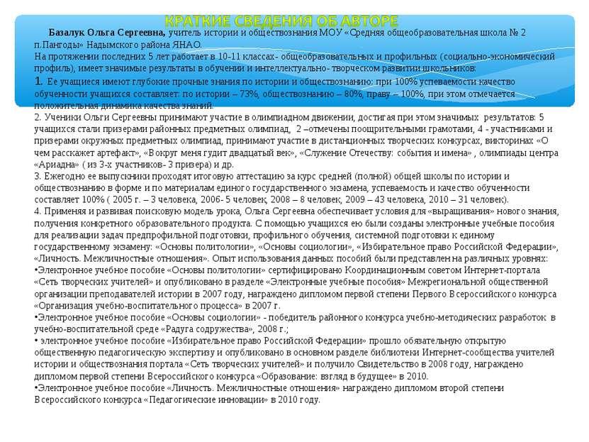 Базалук Ольга Сергеевна, учитель истории и обществознания МОУ «Средняя общеоб...