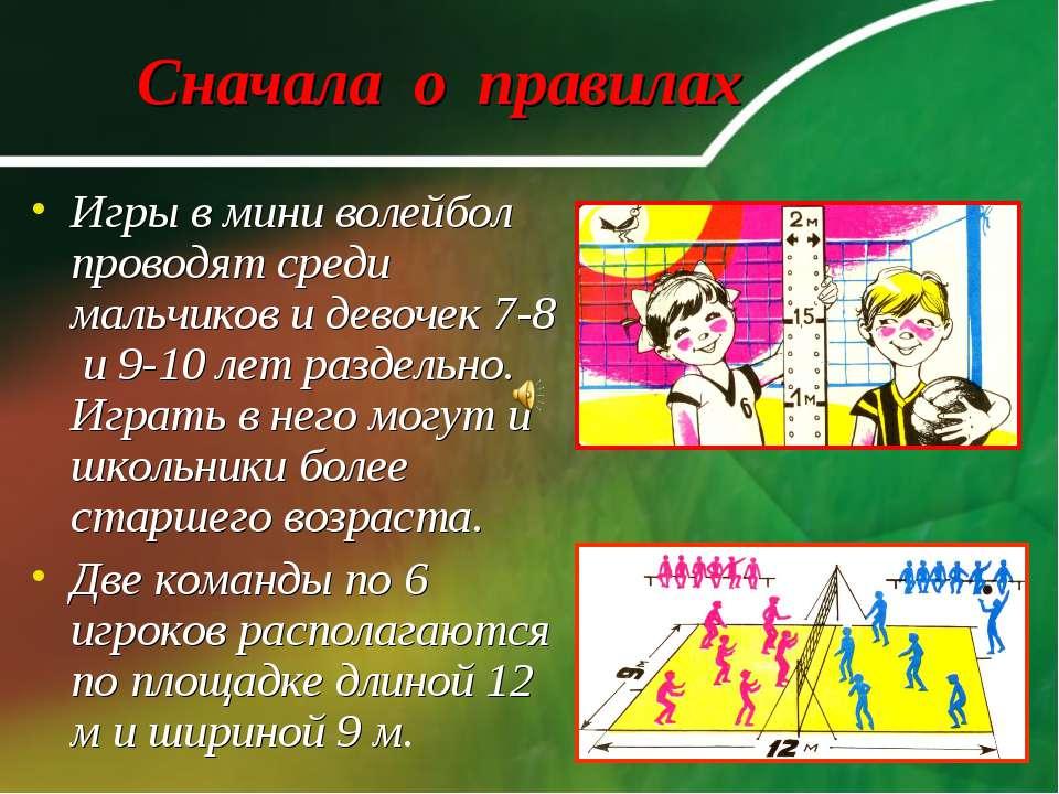 Сначала о правилах Игры в мини волейбол проводят среди мальчиков и девочек 7-...