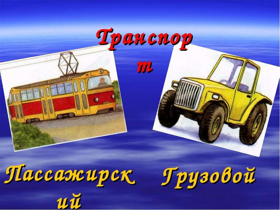 Транспорт Пассажирский Грузовой