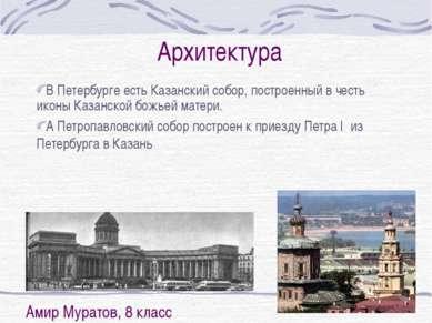В Петербурге есть Казанский собор, построенный в честь иконы Казанской божьей...
