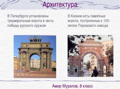В Петербурге установлены триумфальные ворота в честь победы русского оружия В...