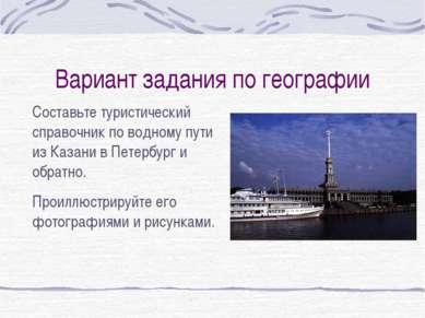 Вариант задания по географии Составьте туристический справочник по водному пу...