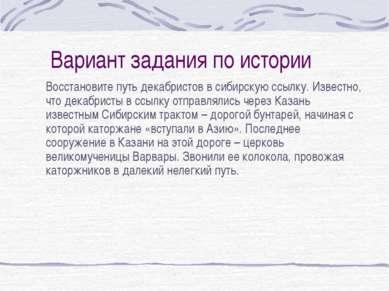 Восстановите путь декабристов в сибирскую ссылку. Известно, что декабристы в ...