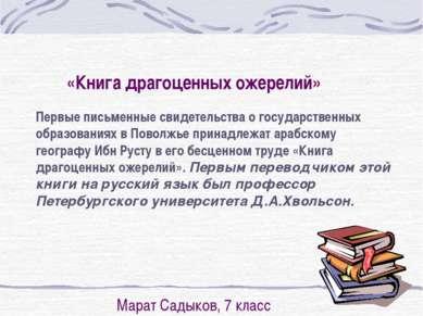 «Книга драгоценных ожерелий» Первые письменные свидетельства о государственны...