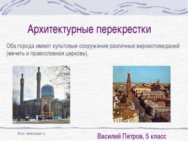 Оба города имеют культовые сооружения различных вероисповеданий (мечеть и пра...