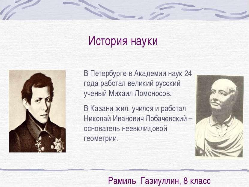В Петербурге в Академии наук 24 года работал великий русский ученый Михаил Ло...