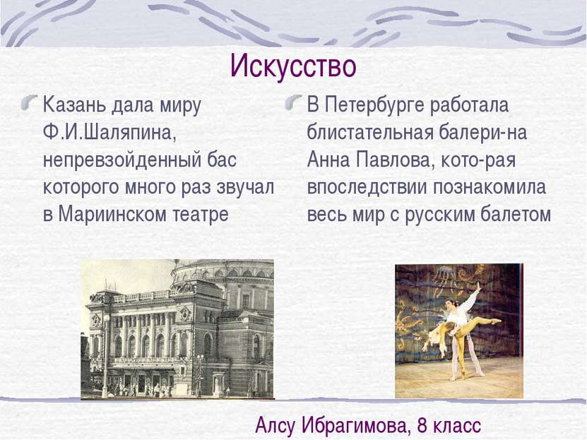 Искусство Казань дала миру Ф.И.Шаляпина, непревзойденный бас которого много р...