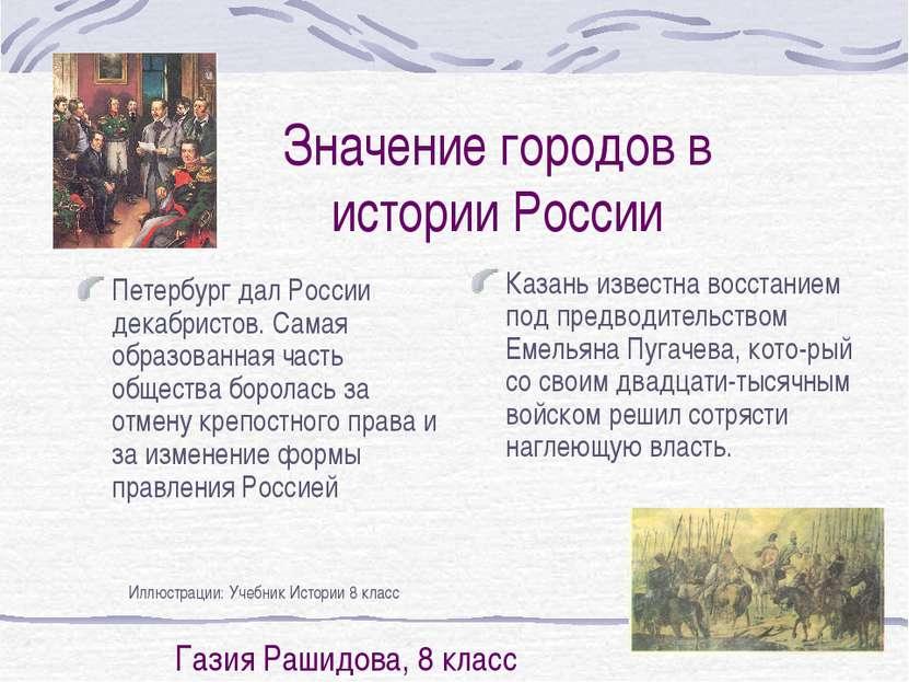 Значение городов в истории России Петербург дал России декабристов. Самая обр...